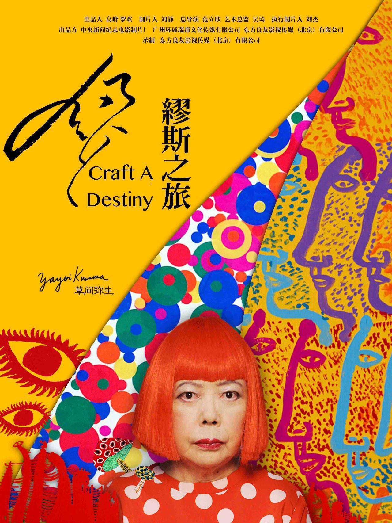 纪录片 | 《缪斯之旅》传奇女艺术家的传奇人生经历-乌贼派