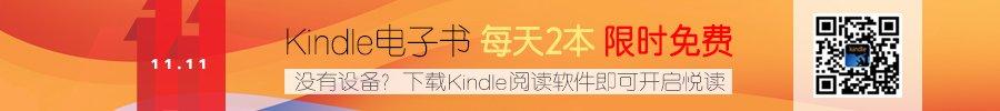 亚马逊 Kindle 免费电子书再度来袭,快来挑选你喜欢的那一本吧-乌贼派